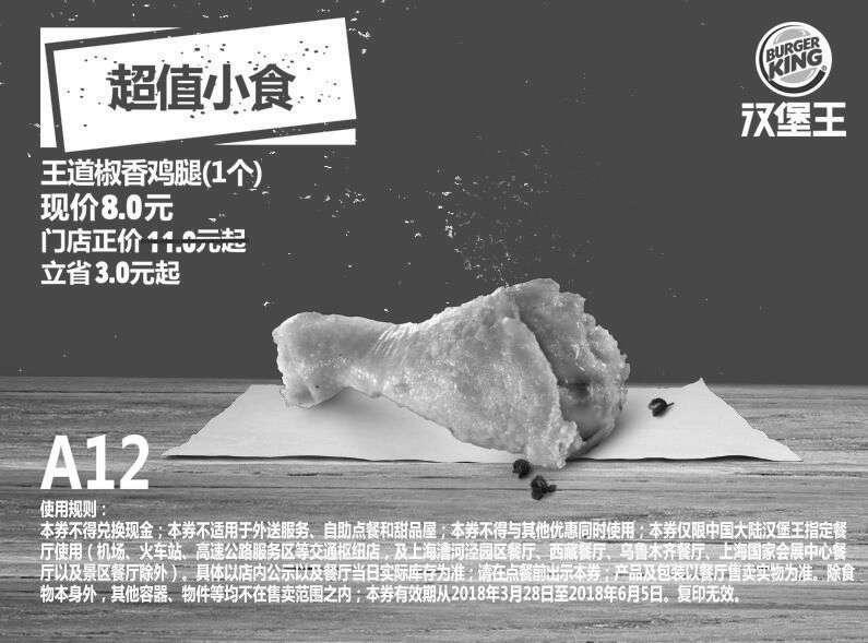 黑白优惠券图片:A12 王道椒香鸡腿1个 2018年4月5月6月凭汉堡王优惠券8元 省3元起 - www.5ikfc.com