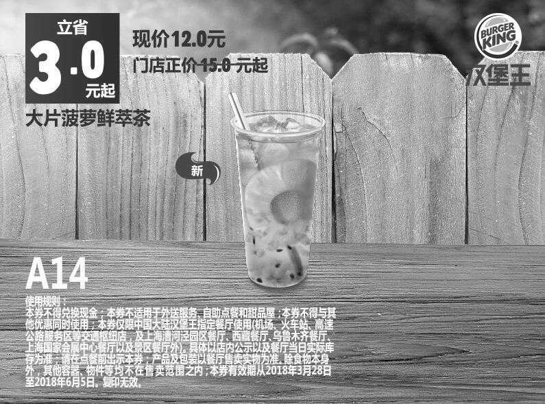 黑白优惠券图片:A14 大片菠萝鲜萃茶 2018年4月5月6月凭汉堡王优惠券12元 省3元起 - www.5ikfc.com