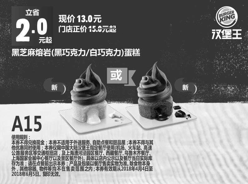 黑白优惠券图片:A15 黑芝麻熔岩(黑巧克力/白巧克力)蛋糕 2018年4月5月6月凭汉堡王优惠券13元 省2元起 - www.5ikfc.com