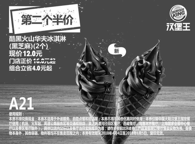 黑白优惠券图片:A21 酷黑火山华夫冰淇淋(黑芝麻)2个 2018年4月5月6月凭汉堡王优惠券12元 省4元起 - www.5ikfc.com