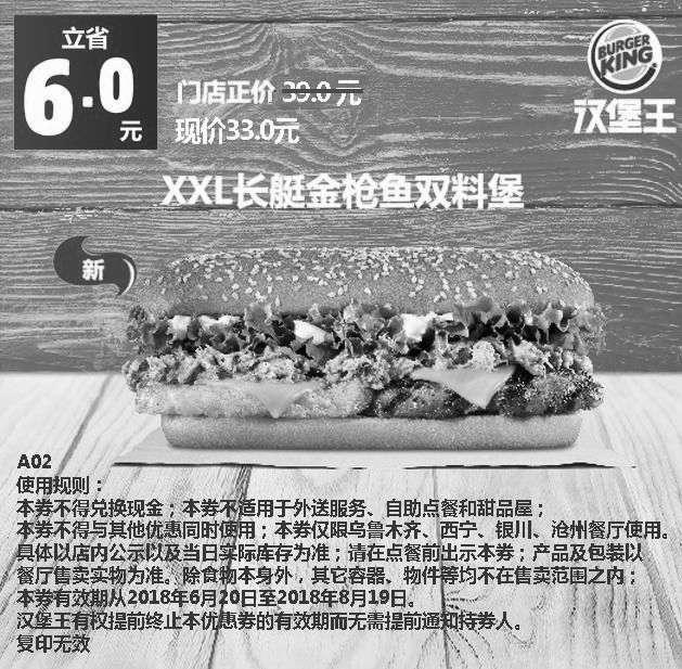 黑白优惠券图片:A02 乌鲁木齐 XXL长艇金枪鱼双料堡 2018年7月8月凭汉堡王优惠券33元 - www.5ikfc.com