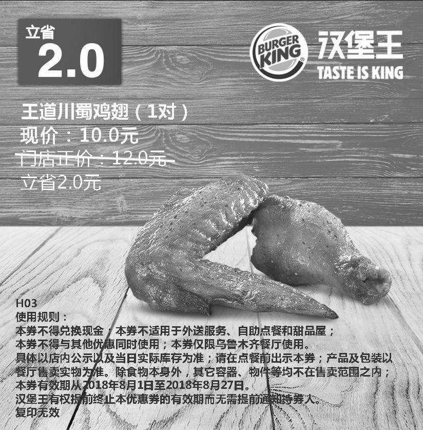 黑白优惠券图片:H03 乌鲁木齐 王道川蜀鸡翅1对 2018年8月凭汉堡王优惠券10元 省2元 - www.5ikfc.com