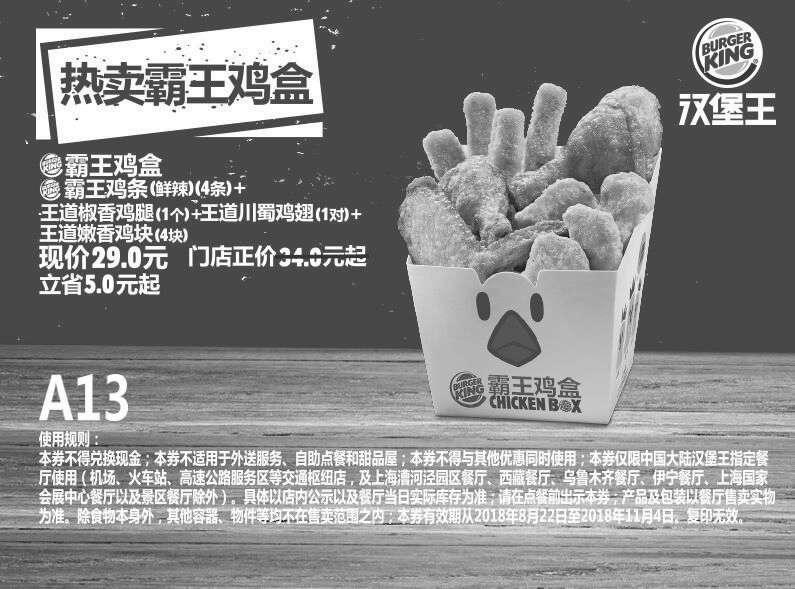 黑白优惠券图片:A13 热卖霸王鸡盒 2018年9月10月11月凭汉堡王优惠券29元 - www.5ikfc.com