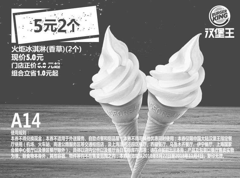 黑白优惠券图片:A14 火炬冰淇淋(香草)2个 2018年9月10月11月凭汉堡王优惠券5元 - www.5ikfc.com