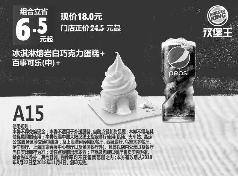 黑白优惠券图片:A15 冰淇淋熔岩白巧克力蛋糕+百事可乐(中) 2018年9月10月11月凭汉堡王优惠券18元 - www.5ikfc.com