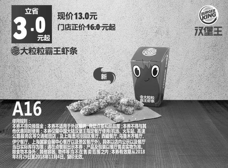 黑白优惠券图片:A16 大粒粒霸王虾条 2018年9月10月11月凭汉堡王优惠券13元 - www.5ikfc.com