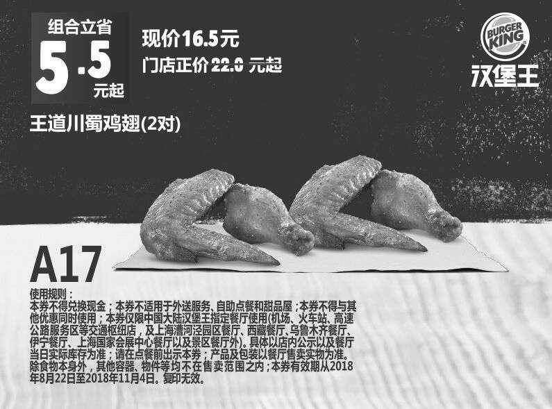 黑白优惠券图片:A17 王道川蜀鸡翅2对 2018年9月10月11月凭汉堡王优惠券16.5元 - www.5ikfc.com