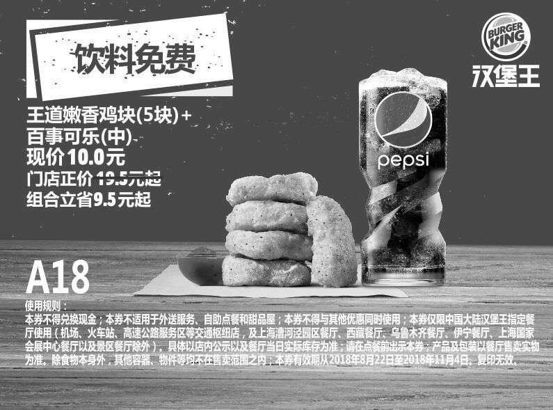 黑白优惠券图片:A18 王道嫩香鸡块5块+百事可乐(中) 2018年9月10月11月凭汉堡王优惠券10元 饮料免费 - www.5ikfc.com
