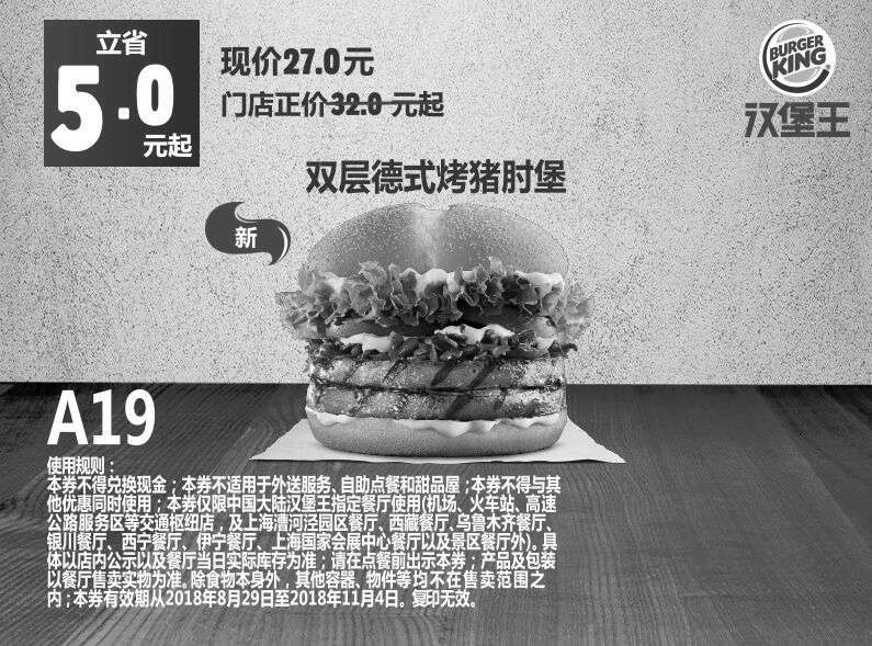 黑白优惠券图片:A19 双层德式烤猪肘堡 2018年9月10月11月凭汉堡王优惠27元 - www.5ikfc.com