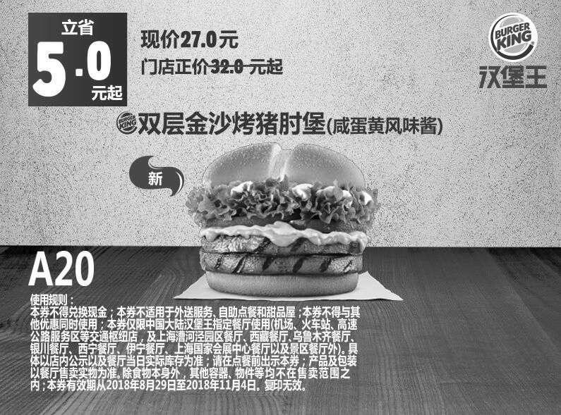 黑白优惠券图片:A20 双层金沙烤猪肘堡(咸蛋黄风味酱) 2018年9月10月11月凭汉堡王优惠27元 - www.5ikfc.com