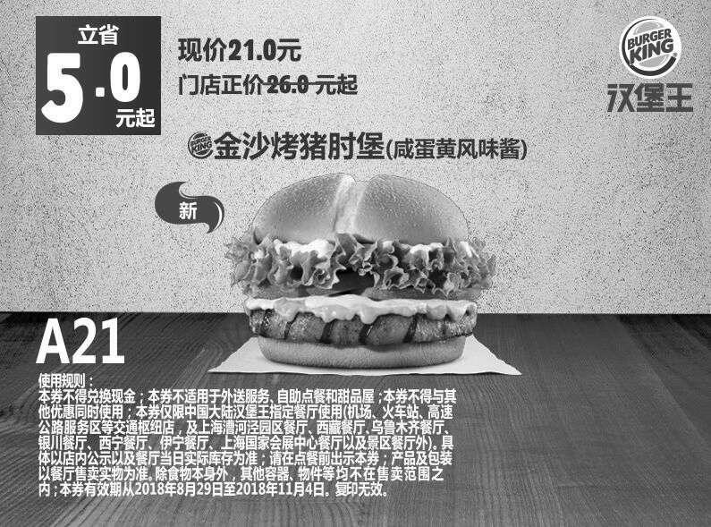 黑白优惠券图片:A21 金沙烤猪肘堡(咸蛋黄风味酱) 2018年9月10月11月凭汉堡王优惠21元 - www.5ikfc.com