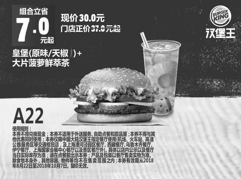 黑白优惠券图片:A22 皇堡(原味/天椒)+大片菠萝鲜萃茶 2018年9月10月凭汉堡王优惠30元 - www.5ikfc.com