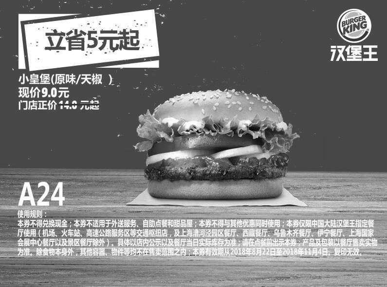 黑白优惠券图片:A24 小皇堡(原味/天椒) 2018年9月10月11月凭汉堡王优惠券9元 - www.5ikfc.com