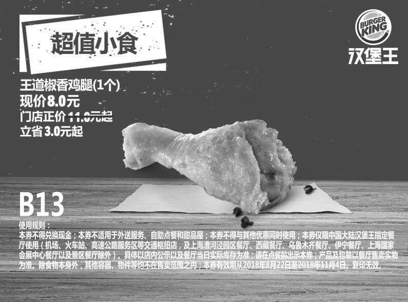 黑白优惠券图片:B13 超值小食 王道椒香鸡腿1个 2018年9月10月11月凭汉堡王优惠券8元 - www.5ikfc.com