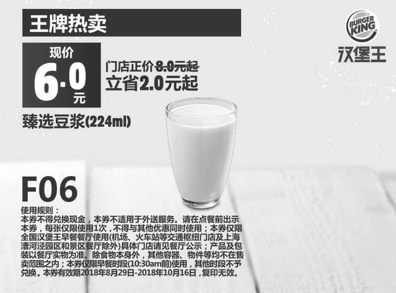 黑白优惠券图片:F06 早餐 臻选豆浆224ml 2018年9月10月凭汉堡王优惠券6元 - www.5ikfc.com