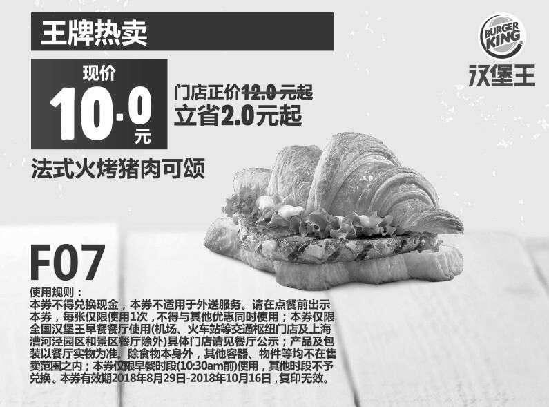 黑白优惠券图片:F07 早餐 法式火烤猪肉可颂 2018年9月10月凭汉堡王优惠券10元 - www.5ikfc.com