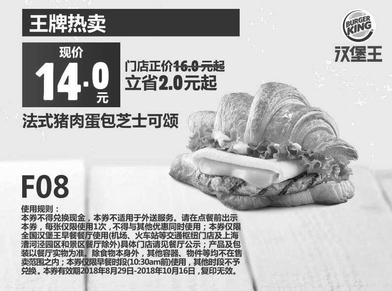 黑白优惠券图片:F08 早餐 法式猪肉蛋包芝士可颂 2018年9月10月凭汉堡王优惠券14元 - www.5ikfc.com