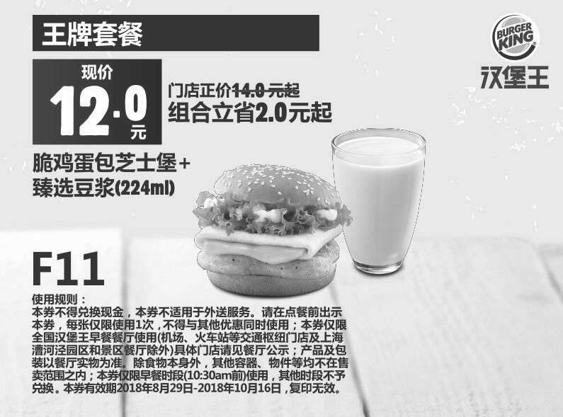 黑白优惠券图片:F11 早餐 脆鸡蛋包芝士堡+臻选豆浆 2018年9月10月凭汉堡王优惠券12元 - www.5ikfc.com
