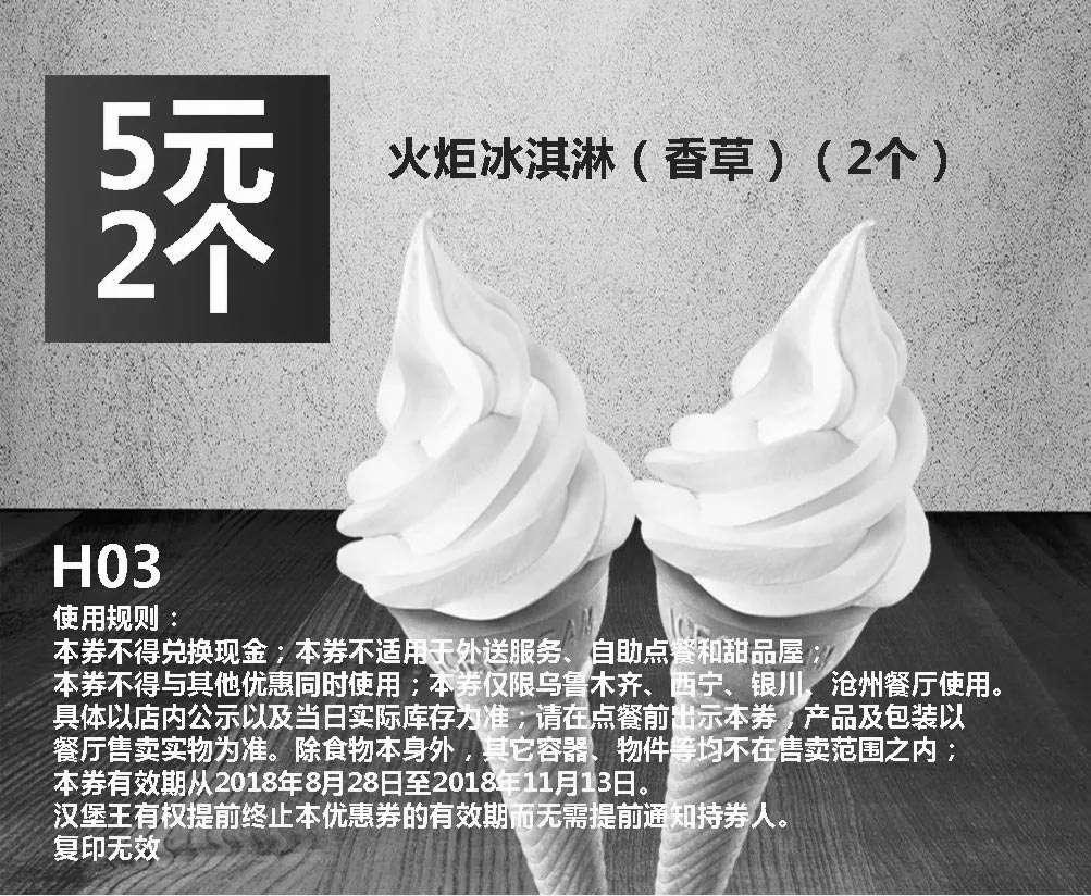 黑白优惠券图片:H3 乌鲁木齐 火炬冰淇淋(香草)2个 2018年9月10月11月凭汉堡王优惠券5元 - www.5ikfc.com