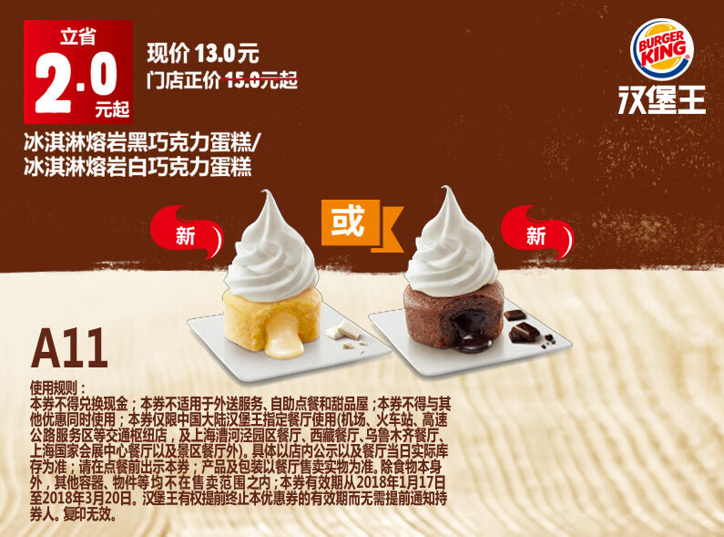 A11 冰淇淋熔岩黑巧克力蛋糕/冰淇淋熔岩白巧克力蛋糕 2018年2月3月凭汉堡王优惠券13元 有效期至:2018年3月20日 www.5ikfc.com