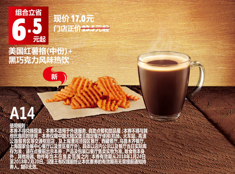 A14 美国红薯格中份+黑巧克力风味热饮 2018年2月凭汉堡王优惠券17元 有效期至:2018年2月20日 www.5ikfc.com