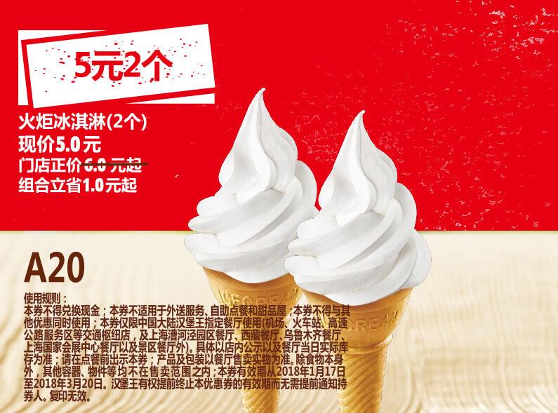 A20 火炬冰淇淋2个 2018年2月3月凭汉堡王优惠券5元 有效期至:2018年3月20日 www.5ikfc.com
