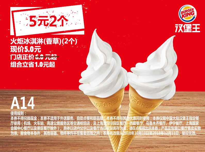 优惠券图片:A14 火炬冰淇淋(香草)2个 2018年10月11月12月凭汉堡王优惠券5元 有效期2018年10月17日-2018年12月11日