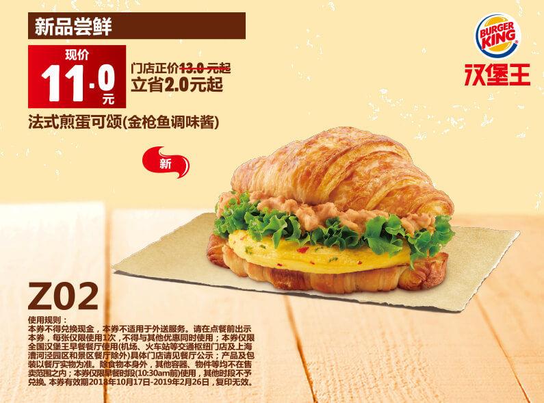Z02 早餐 法式煎蛋可颂(金枪鱼调味酱) 2018年10月-2019年2月凭汉堡王优惠券11元 立省2元起 有效期至:2019年2月26日 www.5ikfc.com