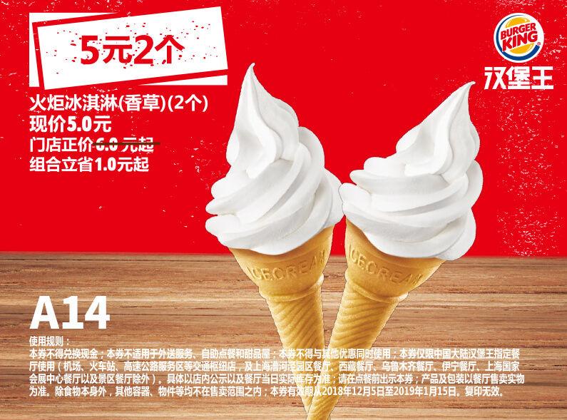 A14 火炬冰淇淋(香草)2個 2018年12月2019年1月憑漢堡王優惠券5元 立省1元起 有效期至:2019年1月15日 www.ajubvqd.com.cn