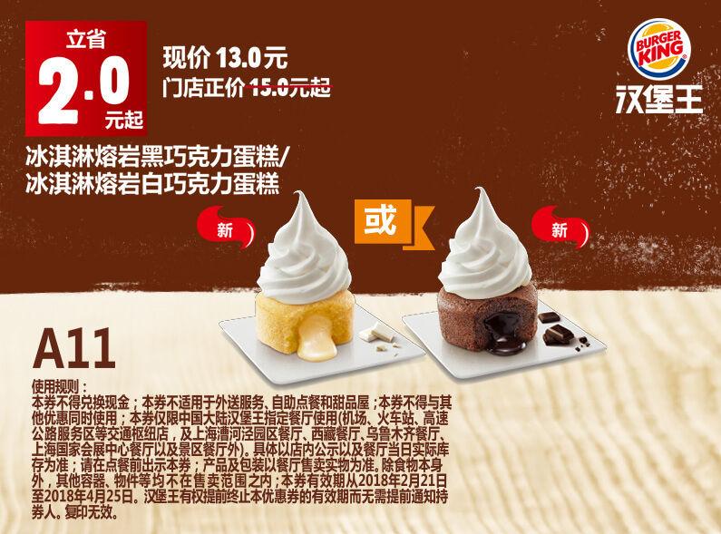 A11 冰淇淋熔岩黑巧克力蛋糕/冰淇淋熔岩白巧克力蛋糕 2018年3月4月凭汉堡王优惠券13元,立省2元起 有效期至:2018年4月25日 www.5ikfc.com