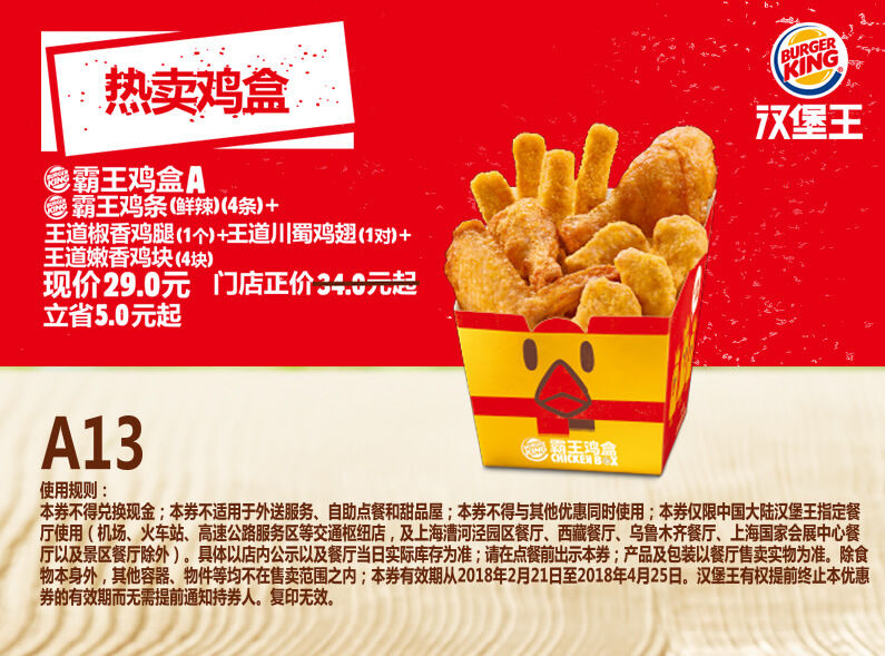 A13 热卖鸡盒 霸王鸡盒A 2018年3月4月凭汉堡王优惠券29元,立省5元起 有效期至:2018年4月25日 www.5ikfc.com