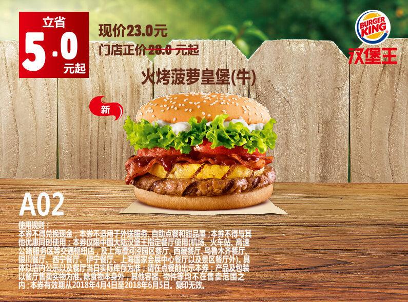 A02 火烤菠萝皇堡(牛) 2018年4月5月6月凭汉堡王优惠券23元 省5元起 有效期至:2018年6月5日 www.5ikfc.com