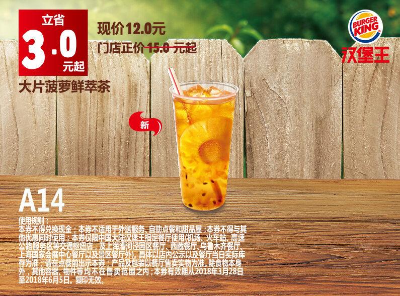 优惠券图片:A14 大片菠萝鲜萃茶 2018年4月5月6月凭汉堡王优惠券12元 省3元起 有效期2018年04月4日-2018年06月5日