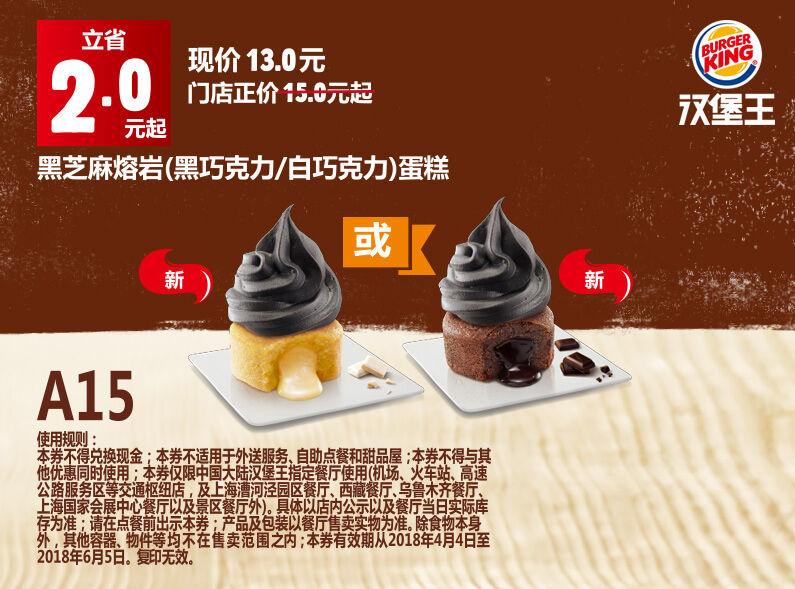 优惠券图片:A15 黑芝麻熔岩(黑巧克力/白巧克力)蛋糕 2018年4月5月6月凭汉堡王优惠券13元 省2元起 有效期2018年04月4日-2018年06月5日