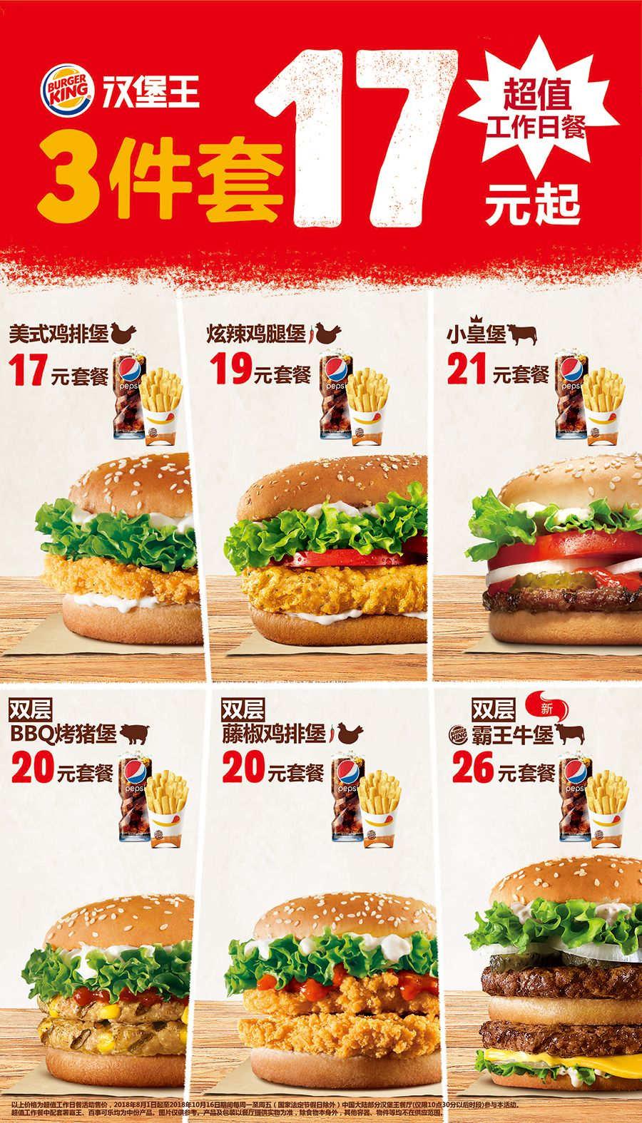 汉堡王超值工作日餐17元起,套餐含汉堡+薯条+饮料3件套 有效期至:2018年10月16日 www.5ikfc.com