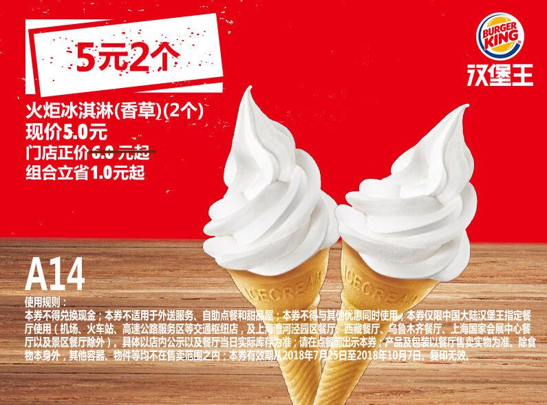 A14 火炬冰淇淋(香草)2个 2018年8月9月10月凭汉堡王优惠券5元 立省1元起 有效期至:2018年10月7日 www.5ikfc.com