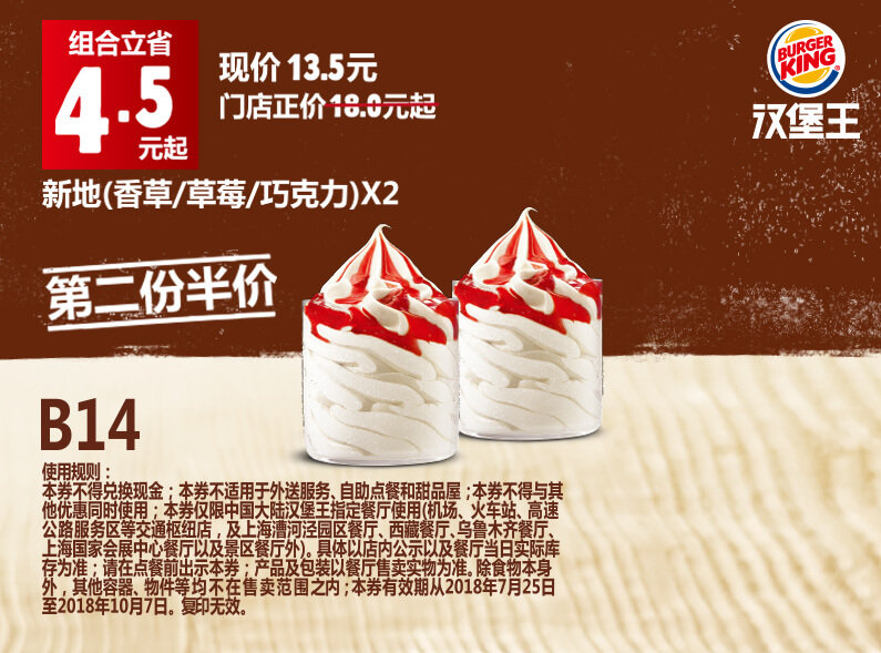 B14 新地(香草/草莓/巧克力) 2018年8月9月10月凭汉堡王优惠券第2份半价 立省4.5元起 有效期至:2018年10月7日 www.5ikfc.com