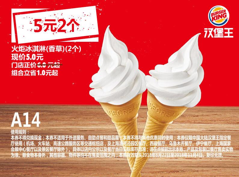 A14 火炬冰淇淋(香草)2个 2018年9月10月11月凭汉堡王优惠券5元 有效期至:2018年11月4日 www.5ikfc.com