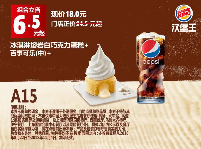 A15 冰淇淋熔岩白巧克力蛋糕+百事可乐(中) 2018年9月10月11月凭汉堡王优惠券18元 有效期至:2018年11月4日 www.5ikfc.com