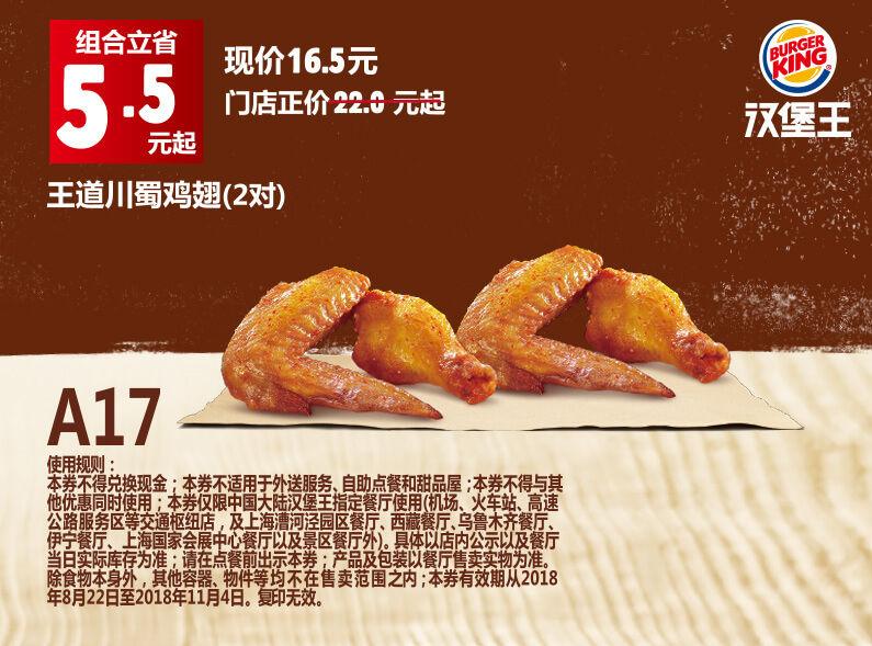 A17 王道川蜀鸡翅2对 2018年9月10月11月凭汉堡王优惠券16.5元 有效期至:2018年11月4日 www.5ikfc.com