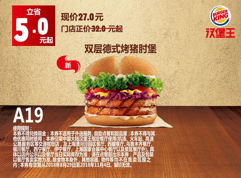 优惠券图片:A19 双层德式烤猪肘堡 2018年9月10月11月凭汉堡王优惠27元 有效期2018年08月29日-2018年11月4日