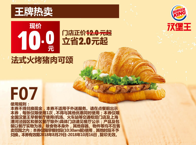 F07 早餐 法式火烤猪肉可颂 2018年9月10月凭汉堡王优惠券10元 有效期至:2018年10月16日 www.5ikfc.com