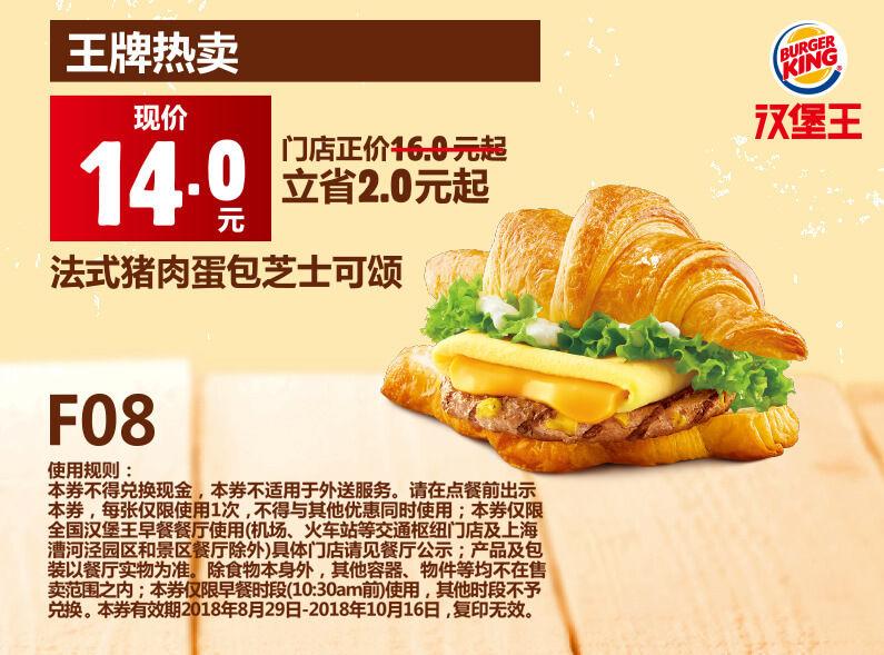 F08 早餐 法式猪肉蛋包芝士可颂 2018年9月10月凭汉堡王优惠券14元 有效期至:2018年10月16日 www.5ikfc.com