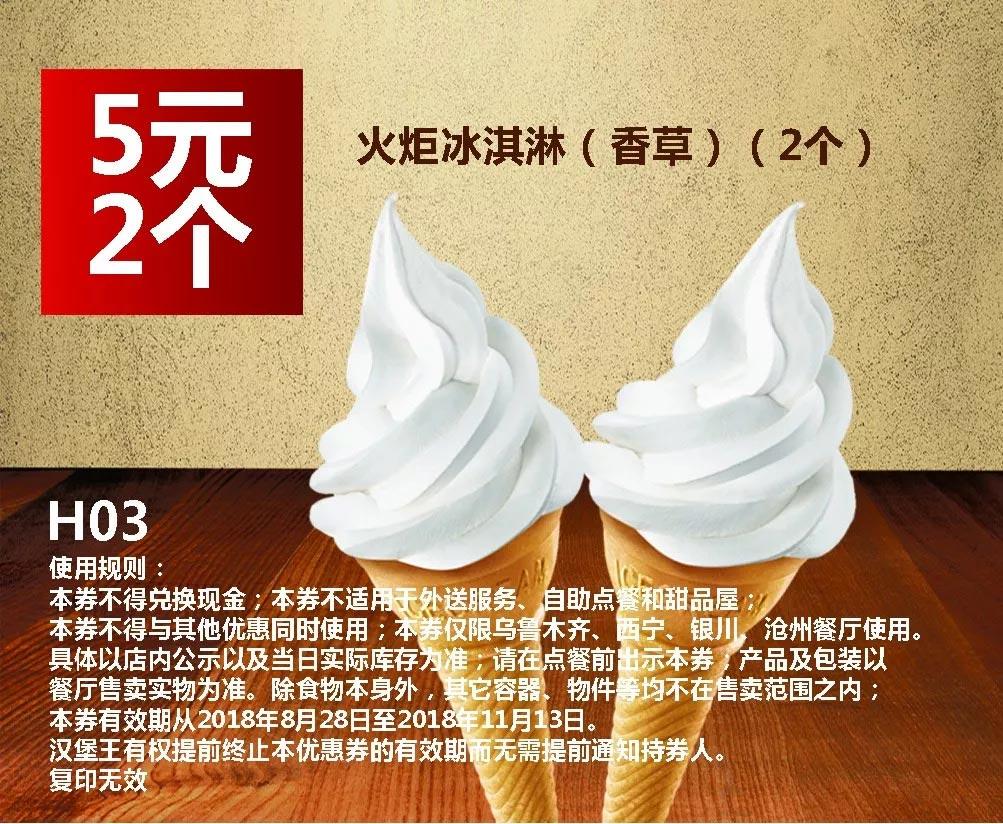 优惠券图片:H3 乌鲁木齐 火炬冰淇淋(香草)2个 2018年9月10月11月凭汉堡王优惠券5元 有效期2018年08月28日-2018年11月13日