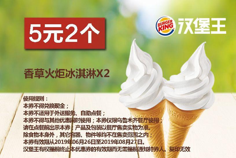 乌鲁木齐汉堡王 香草火炬冰淇淋2个 2019年7月8月凭优惠券5元 有效期至:2019年8月27日 www.5ikfc.com