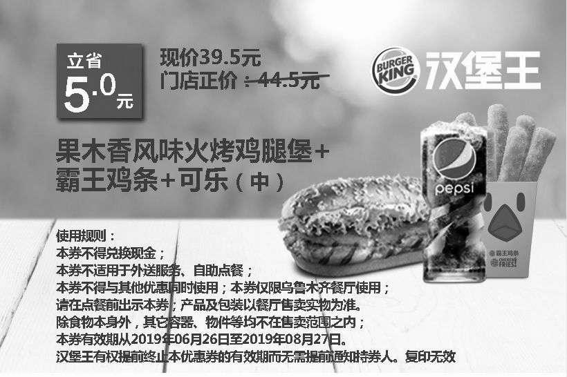 黑白优惠券图片:乌鲁木齐汉堡王 果木香风味火烤鸡腿堡+霸王鸡条+可乐(中) 2019年7月8月凭优惠券39.5元 - www.5ikfc.com