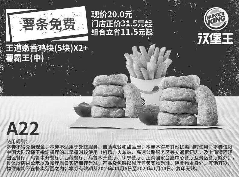 黑白优惠券图片:A22 薯条免费 王道嫩香鸡块5块2份+薯霸王(中) 2019年11月12月2020年1月凭汉堡王优惠券20元 - www.5ikfc.com