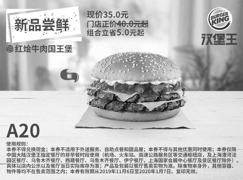 黑白优惠券图片:A20 新品尝鲜 红烩牛肉国王堡 2019年11月12月2020年1月凭汉堡王优惠券35元 - www.5ikfc.com