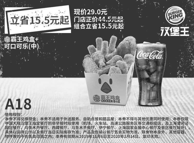 黑白优惠券图片:A18 霸王鸡盒+可口可乐(中) 2019年11月12月2020年1月凭汉堡王优惠券29元 - www.5ikfc.com