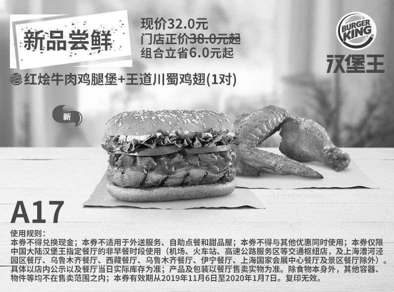 黑白优惠券图片:A17 新品尝鲜 红烩牛肉鸡腿堡+王道川蜀鸡翅1对 2019年11月12月2020年1月凭汉堡王优惠券32元 - www.5ikfc.com